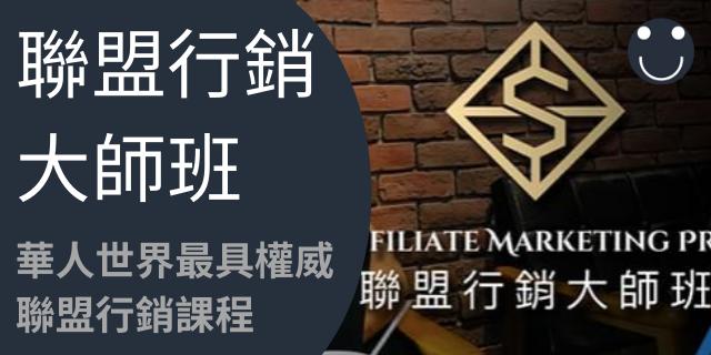 聯盟行銷大師班-華人世界最具權威聯盟行銷課程